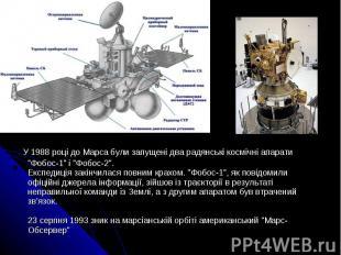"""У 1988 році до Марса були запущені два радянські космічні апарати """"Фобос-1&"""