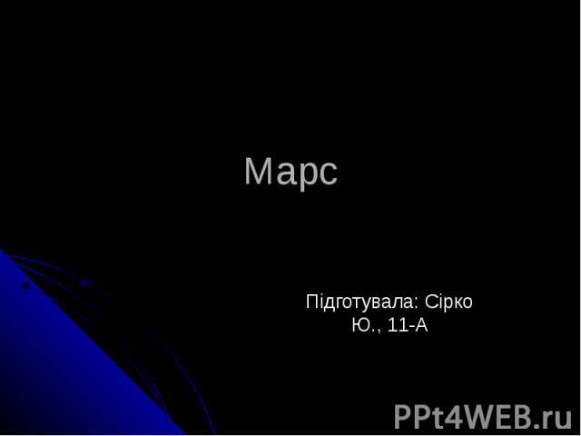 Марс Підготувала: Сірко Ю., 11-А