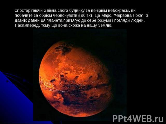"""Спостерігаючи з вікна свого будинку за вечірнім небокраєм, ви побачите за обрієм червонуватий об'єкт. Це Марс. """"Червона зірка"""". З давніх давен ця планета притягує до себе розуми і погляди людей. Насамперед, тому що вона схожа на нашу Землю…"""