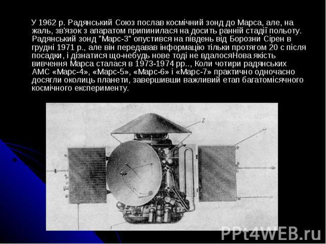 """У 1962 р. Радянський Союз послав космічний зонд до Марса, але, на жаль, зв'язок з апаратом припинилася на досить ранній стадії польоту. Радянський зонд """"Марс-3"""" опустився на південь від Борозни Сірен в грудні 1971 р., але він передав…"""