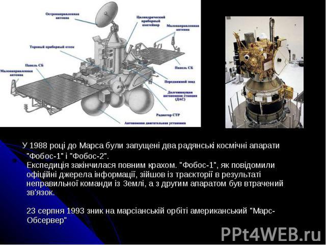 """У 1988 році до Марса були запущені два радянські космічні апарати """"Фобос-1"""" і """"Фобос-2"""". Експедиція закінчилася повним крахом. """"Фобос-1"""", як повідомили офіційні джерела інформації, зійшов із траєкторії в результат…"""