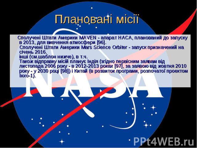 Плановані місії Сполучені Штати Америки MAVEN - апарат НАСА, планований до запуску в 2013, для вивчення атмосфери [96]. Сполучені Штати Америки Mars Science Orbiter - запуск призначений на січень 2016. інші (см.шаблон нижче), в т.ч. Також відправку …