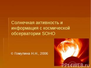 Солнечная активность и информация с космической обсерватории SOHO © Гомулина Н.Н