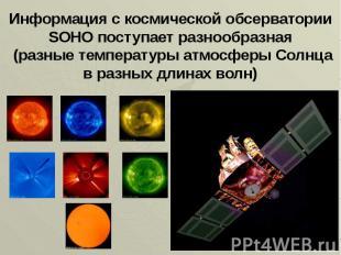 Информация с космической обсерватории SOHO поступает разнообразная (разные темпе