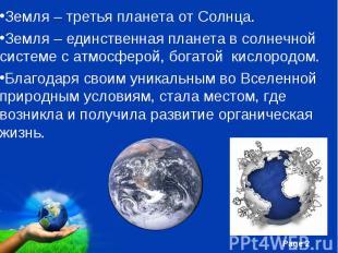 Земля – третья планета от Солнца. Земля – единственная планета в солнечной систе