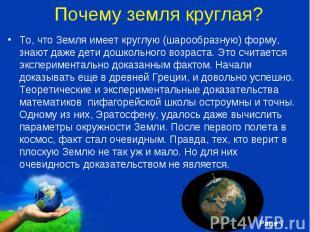 То, что Земля имеет круглую (шарообразную) форму, знают даже дети дошкольного во