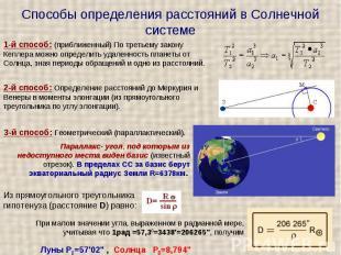 Способы определения расстояний в Солнечной системе