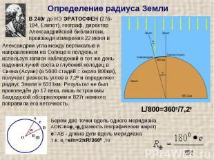 Определение радиуса Земли