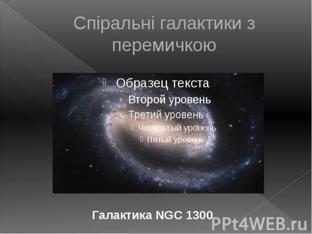 Спіральні галактики з перемичкою