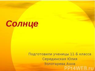 Солнце Подготовили ученицы 11-Б класса Серединская Юлия Золотарева Анна