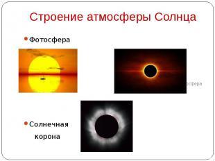 Строение атмосферы Солнца Фотосфера Солнечная корона