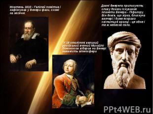 Жовтень 1610 - Галілей помітив і зафіксував у Венери фази, схожі на місячні. Жов