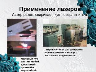 Применение лазеров Лазер режет, сваривает, кует, сверлит и т. д.