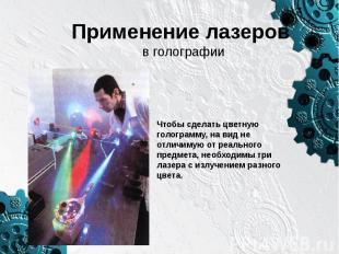 Применение лазеров в голографии