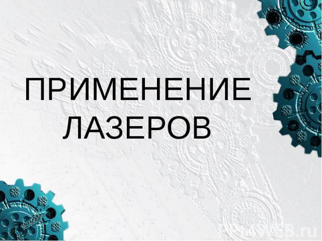 ПРИМЕНЕНИЕ ЛАЗЕРОВ .