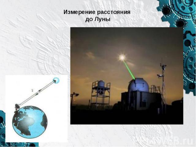 Измерение расстояния до Луны