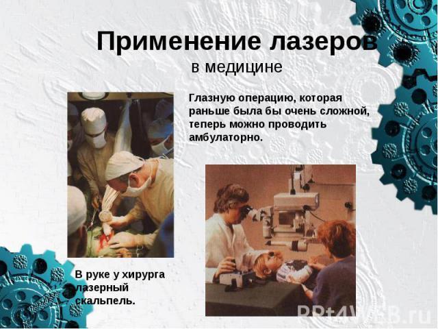 Применение лазеров в медицине