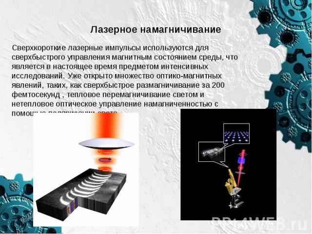 Лазерное намагничивание