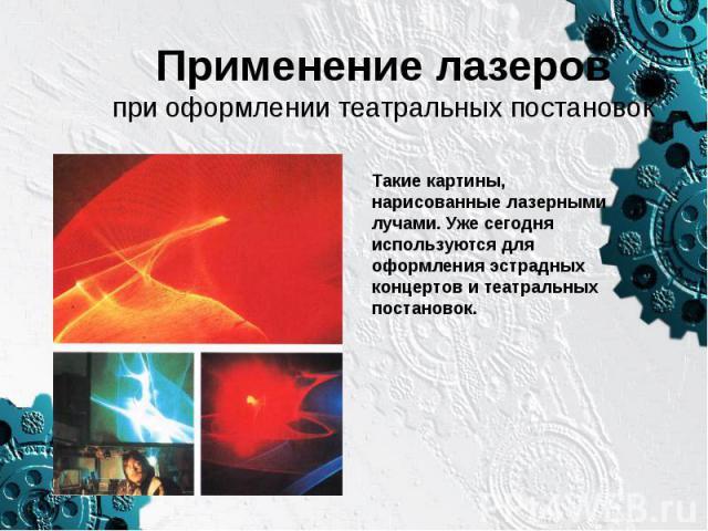 Применение лазеров при оформлении театральных постановок