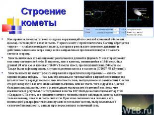 Как правило, кометы состоят из ядра и окружающей его светлой туманной оболочки (