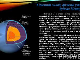 Хімічний склад, фізичні умови і будова Нептуна: