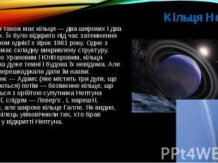 Кільця Нептуна Нептун також має кільця— два широких і два вузьких. Їх було