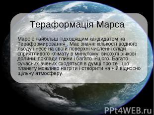 Тераформація Марса Марс є найбільш підходящим кандидатом на Тераформировання . М