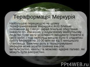 Тераформація Меркурія Найбільшою перешкодою на шляху тераформировання Меркурія є