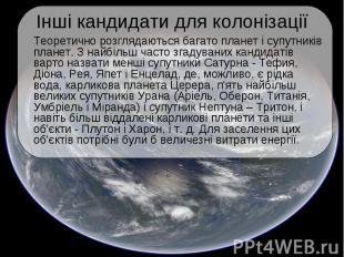 Інші кандидати для колонізації Теоретично розглядаються багато планет і супутник