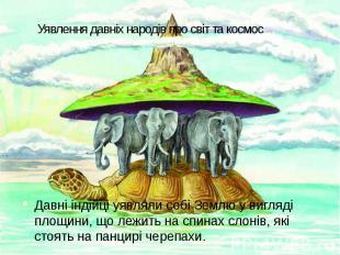 Уявлення давніх народів про світ та космос Давні індійці уявляли собі Землю у ви