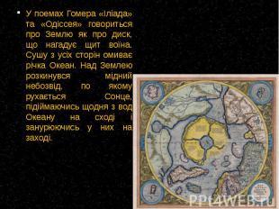 У поемах Гомера «Іліада» та «Одіссея» говориться про Землю як про диск, що нагад