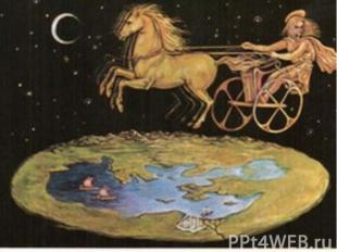 Були й інші теорії: Три кити; Дерево життя; Плоский диск та бог Геліос; Та багат
