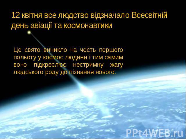 12 квітня все людство відзначало Всесвітній день авіації та космонавтики