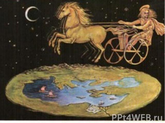 Були й інші теорії: Три кити; Дерево життя; Плоский диск та бог Геліос; Та багато інших.