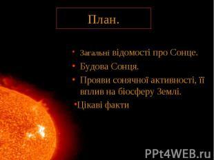 План. Загальні відомості про Сонце. Будова Сонця. Прояви сонячної активності, її