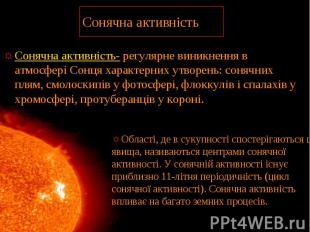 Сонячна активність Сонячна активність- регулярне виникнення в атмосфері Сонця ха