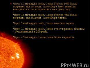 Через 1.1 мільярдів років, Сонце буде на 10% більш яскравим, ніж сьогодні. Атмос