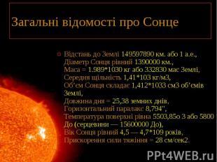 Загальні відомості про Сонце Відстань до Землі 149597890 км. або 1 а.е., Діаметр