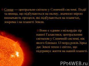 Сонце — центральне світило у Сонячній системі. Події та явища, що відбуваються н