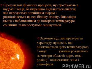 В результаті фізичних процесів, що протікають в надрах Сонця, безперервно виділя