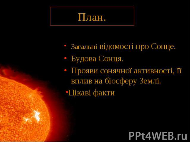 План. Загальні відомості про Сонце. Будова Сонця. Прояви сонячної активності, її вплив на біосферу Землі.