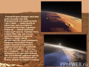 Рельеф Марса обладает многими уникальными чертами. Марсианский потухший вулкан г