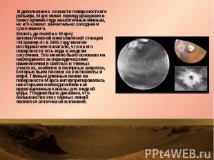 В дополнение к схожести поверхностного рельефа, Марс имеет период вращения и сме