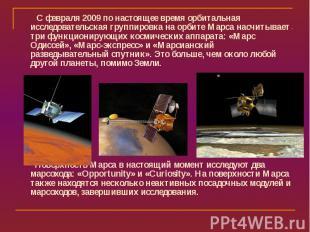 С февраля 2009 по настоящее время орбитальная исследовательская группировка на о