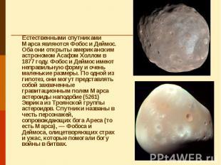Естественными спутниками Марса являются Фобос и Деймос. Оба они открыты американ