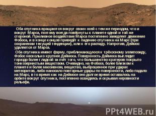 Оба спутника вращаются вокруг своих осей с тем же периодом, что и вокруг Марса,