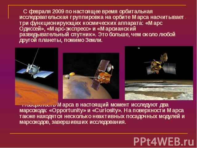 С февраля 2009 по настоящее время орбитальная исследовательская группировка на орбите Марса насчитывает три функционирующих космических аппарата: «Марс Одиссей», «Марс-экспресс» и «Марсианский разведывательный спутник». Это больше, чем около любой д…