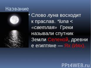 Название Словолунавосходит кпраслав.*luna< «све