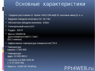 Основные характеристики Среднее расстояние отЗемли 149,6·106км(8,31&