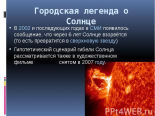 Городская легенда о Солнце В2002и последующих годах вСМИ